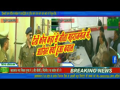 Maharajganj me dekhen kaun kahan se jita kyon hua bawal SATELLITE NEWS