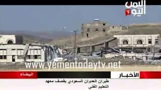 عدوان سعودي غاشم يستهدف المعهد التقني ومحطة الكهرباء في البيضاء