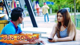Megha Warsha   Episode 18 - (2021-03-29)   ITN Thumbnail