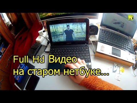 [Natalex] Аппаратное ускорение видео в нетбук. Broadcom Crystal HD Декодер BCM70015...