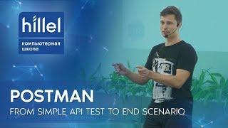 Postman: от простого API-теста до конечного сценария