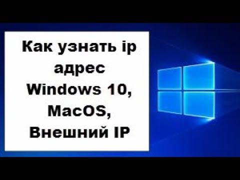 Как узнать Ip адрес Windows 10, MacOS, Внешний IP