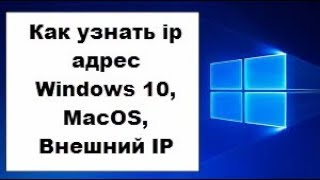Как узнать ip адрес Windows 10, MacOS, Внешний IP