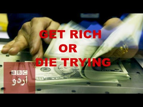 The world in wealth explained -BBC Urdu