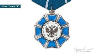 Орден «Почета» РФ