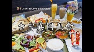 20180719《台中異國美食》Chillies淇里思印度餐廳-台中朝富店。必點特色烤餅x各式風味咖哩︳菜單價格。推薦菜色