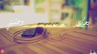 حسين الجسمي-بحبك وحشتيني@ Remix with Lyrics