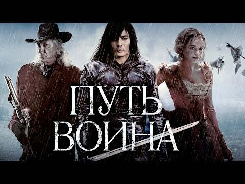 Путь воина / The Warrior s Way (2010) / Вестерн