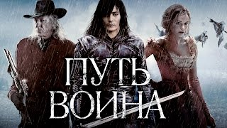 Путь воина / The Warrior s Way (2010) смотрите в HD