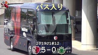バス入り 2019J1第12節 鹿島 5-0 松本(Kashima Antlers)
