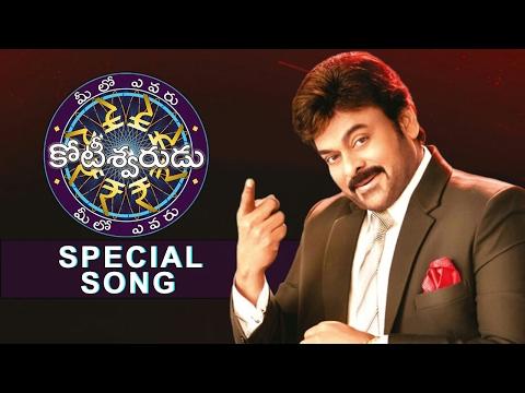 Meelo Evaru Koteeswarudu Special Song   Mega Star Chiranjeevi   TFPC