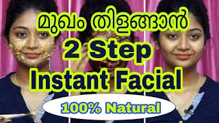 💯Brightening & Whitening Homemade Facial at home_Specially 4 Hostel Students_Instant Natural Facial