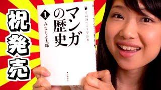 『風雲児たち』でお馴染みのマンガ家・みなもと太郎先生著『マンガの歴...