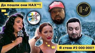 Лолита ПОСЛАЛА их на Russian MUSIC BOX, AMAs 2018, Kanye West УЕЗЖАЕТ, НОВЫЕ ПЕСНИ!