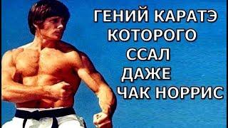 Гений КАРАТЭ которого тренировал сам БРЮС ЛИ!