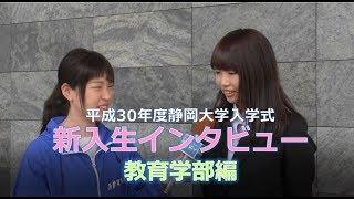 教育学部編① 新入生インタビュー 平成30年度静岡大学入学式