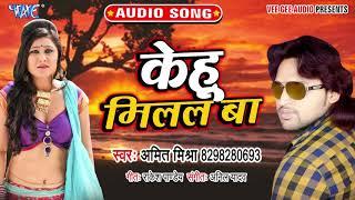 केहू मिलल बा #Amit Mishra I Kehu Milal Ba Amit Mishra I 2020 Bhojpuri Superhit Song