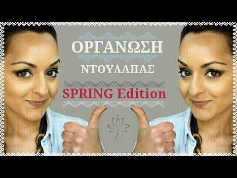 ΟΡΓΑΝΩΣΗ Ντουλάπας SPRING edition