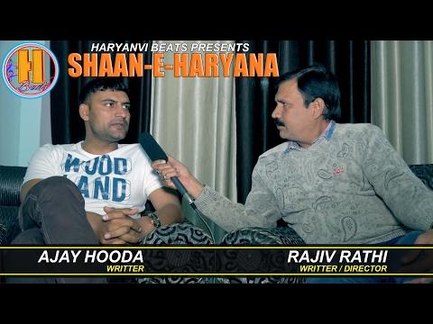 अजय हुड्डा के अनछुये पहलु पहली बार | Ajay Hooda | Shaan - E - Haryana | Episode 4 |  Talk Show