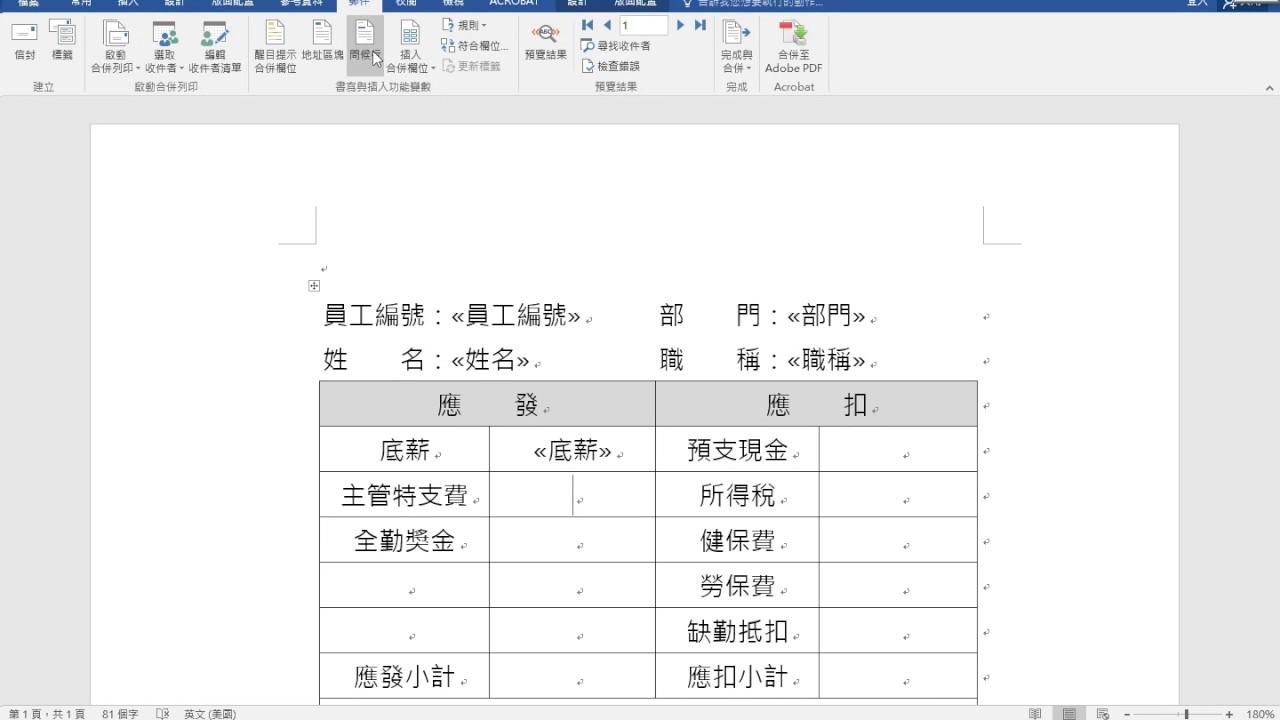 CF22 Word + Excel 合併列印 (1/2) - YouTube