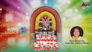 "Banashankari Bhakthi Geethegalu|""Ayyappa Devotional"" Juke Box| Composed By: Mohanraj"