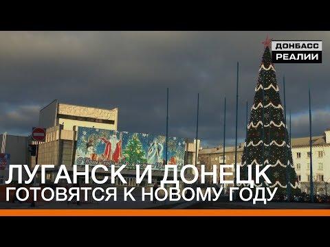Луганск и Донецк готовятся к Новому году | «Донбасc.Реалии»