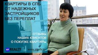 Отзыв клиента о покупке квартиры в ST Realty / Купить квартиру от застройщика в Санкт-Петербурге