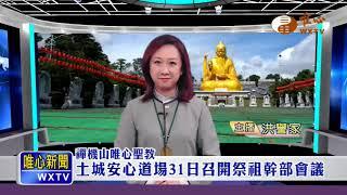 【唯心新聞67】| WXTV唯心電視台