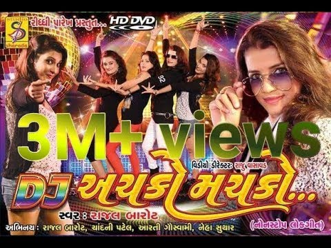 Rajal Barot | Dj Achko Machko | Part - 1 |...