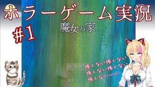 [LIVE] 【アイドル部】あたしホラゲなんかに負けない!#1【魔女の家】