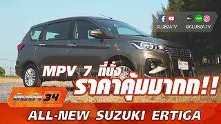 ขับซ่า 34 : ทดสอบ ALL NEW SUZUKI ERTIGA : Test Drive by #ทีมขับซ่า