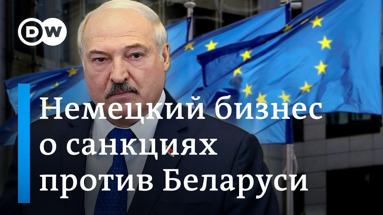 Что немецкий бизнес думает о новых санкциях против Минска