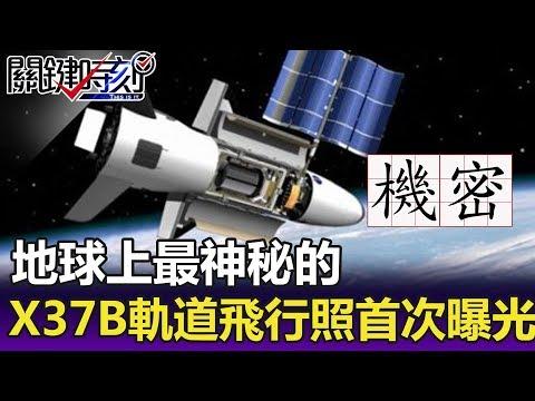 抓衛星、載核彈頭 地球上最神秘的X37B軌道飛行照首次曝光!!-關鍵精華