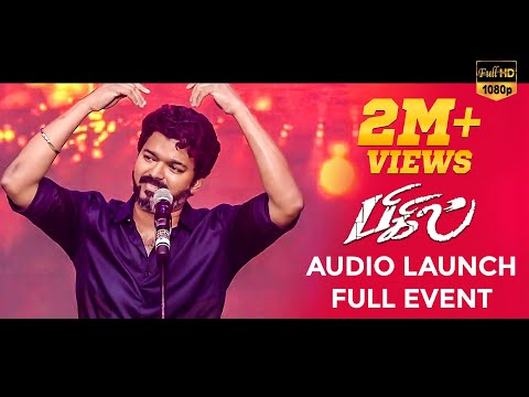 bigil-audio-launch-full-event-|-thalapathy-vijay-|-atlee-|-nayanthara-|-ags
