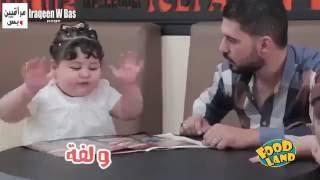 مقلب بل طفله ديما الي تكول متت من الجوع😂😂😂😘