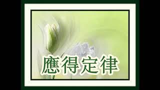 趙樸初人生九大定律之六…應得定律 6/9