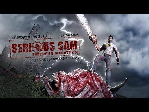 Serious Sam Speedrun Marathon - SpeedRun - БЫСТРОЕ ПРОХОЖДЕНИЕ ВСЕХ ЧАСТЕЙ (15K SUBS SPECIAL) [LIVE]