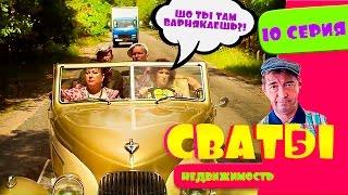 Сериал Сваты 5 й сезон 10 я серия Домик в деревне Кучугуры комедия смотреть онлайн HD