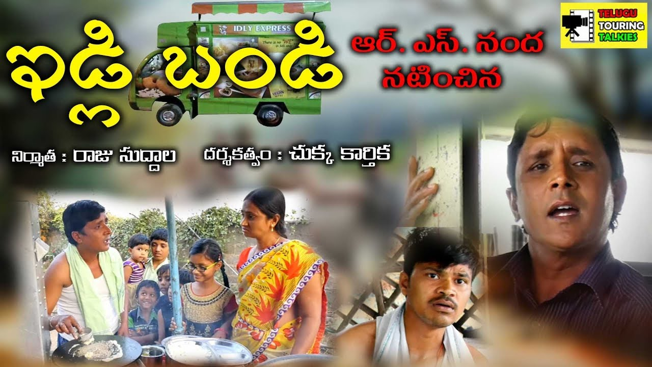IDLY BANDI  #02TELUGU SHORT FILM BY RS NANDA comedy Sadanna Comedy PLEASE WATCH N DO  SHERE IT