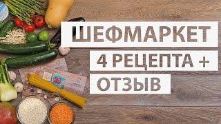 ШЕФМАРКЕТ ✔ ОТЗЫВ  ✔ 4 РЕЦЕПТА ✔ Светлана Бисярина
