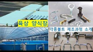 #육상양식장부품  #U볼트  #볼트너트류제조수출   육…