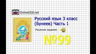 Упражнение 99 — Русский язык 3 класс (Бунеев Р.Н., Бунеева Е.В., Пронина О.В.) Часть 1