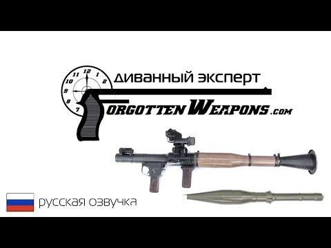 РПГ-7 - Забытое Оружие