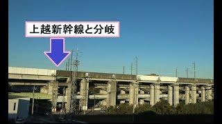 埼玉新都市交通ニューシャトルと併走しながら上越新幹線と分岐する地点で超高速域へ加速していく東北新幹線下りE5系はやぶさの車窓