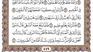 سورة الصافات مكتوبة / سعود الشريم