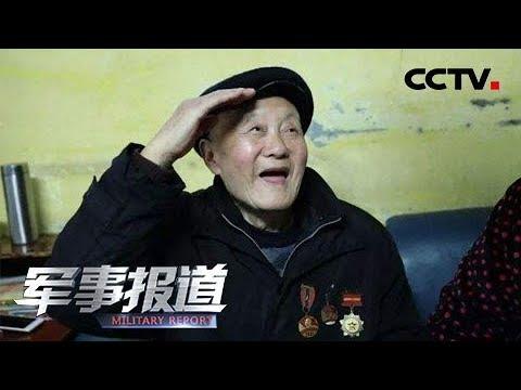 """《军事报道》相隔70年 两位九旬老兵的特殊""""重逢"""" 20190525   CCTV军事"""