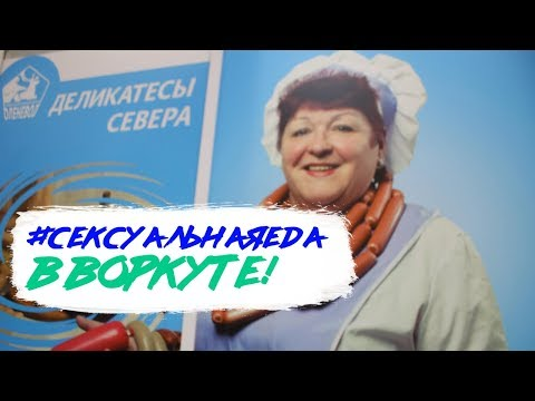 #СЕКСУАЛЬНАЯЕДА В ВОРКУТЕ