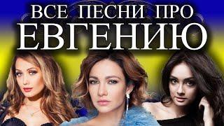 Песни с именами: Евгения