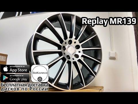 Диски Replay MR139 на Mercedes
