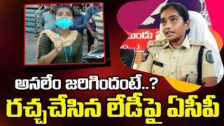 Vizag ACP Harshitha Chandra Detailed  PRESS MEET on Girl Issue | Bezawada Media